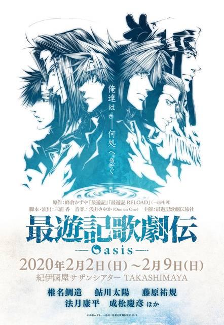 『最遊記歌劇伝-Oasis-』公演日程が発表!! 椎名鯛造、鮎川太陽らの出演も!