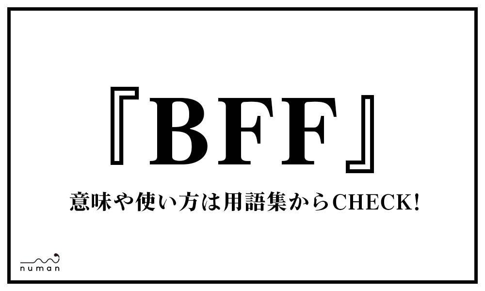 BFF(ビーエフエフ/ベストフレンドフォーエバー)