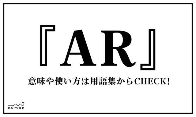 AR(えーあーる)
