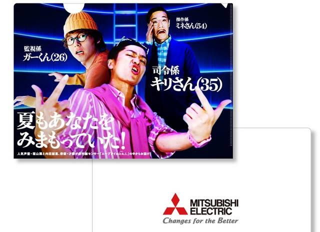 福山潤&内田雄馬が実写で強烈キャラに!エアコン「霧ヶ峰」 夏ver.公開記念キャンペーンスタート!