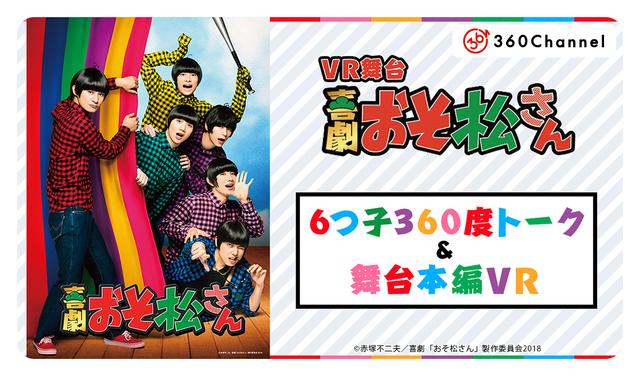 舞台『おそ松さん』がVRに!? 6つ子に囲まれてトークが楽しめる動画配信がスタート!