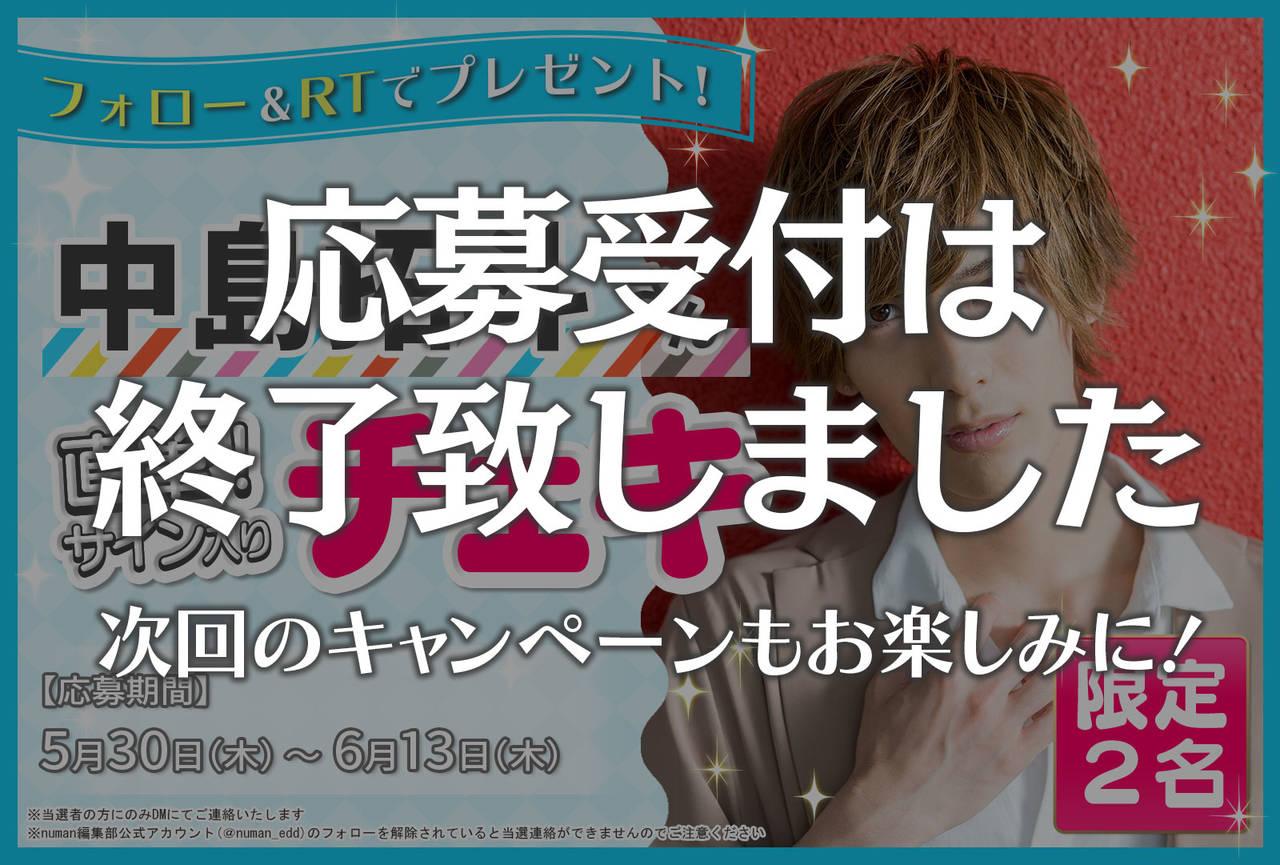中島拓斗さんサイン入りチェキプレゼントキャンペーン│沼落ち5秒前!独占インタビュー