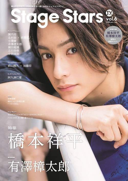 橋本祥平が表紙『TVガイド Stage Stars』♪ 「親に怒られちゃうな」と語る撮り下ろしグラビアも!?