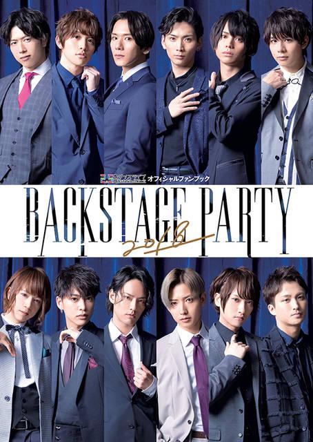 「ツキステ。」キャスト陣の魅力満載! オフィシャルファンブック「BACKSTAGE PARTY 2018」画像を大公開!!