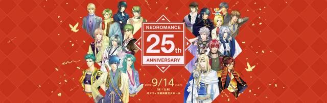 ネオロマンス25周年記念&『アンジェリーク』オンリーイベント、開催決定!速水奨、岩田光央らが出演