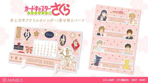 『カードキャプターさくら クリアカード編』卓上アクリル万年カレンダー発売!着せ替えパーツも!