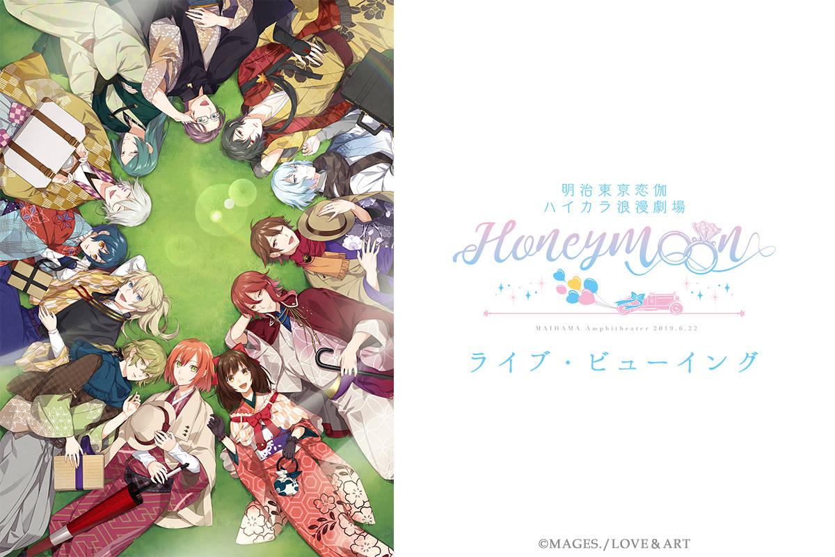 「明治東亰恋伽 ハイカラ浪漫劇場~Honeymoon~」ライブ・ビューイング開催決定!浪川大輔、KENNらが出演