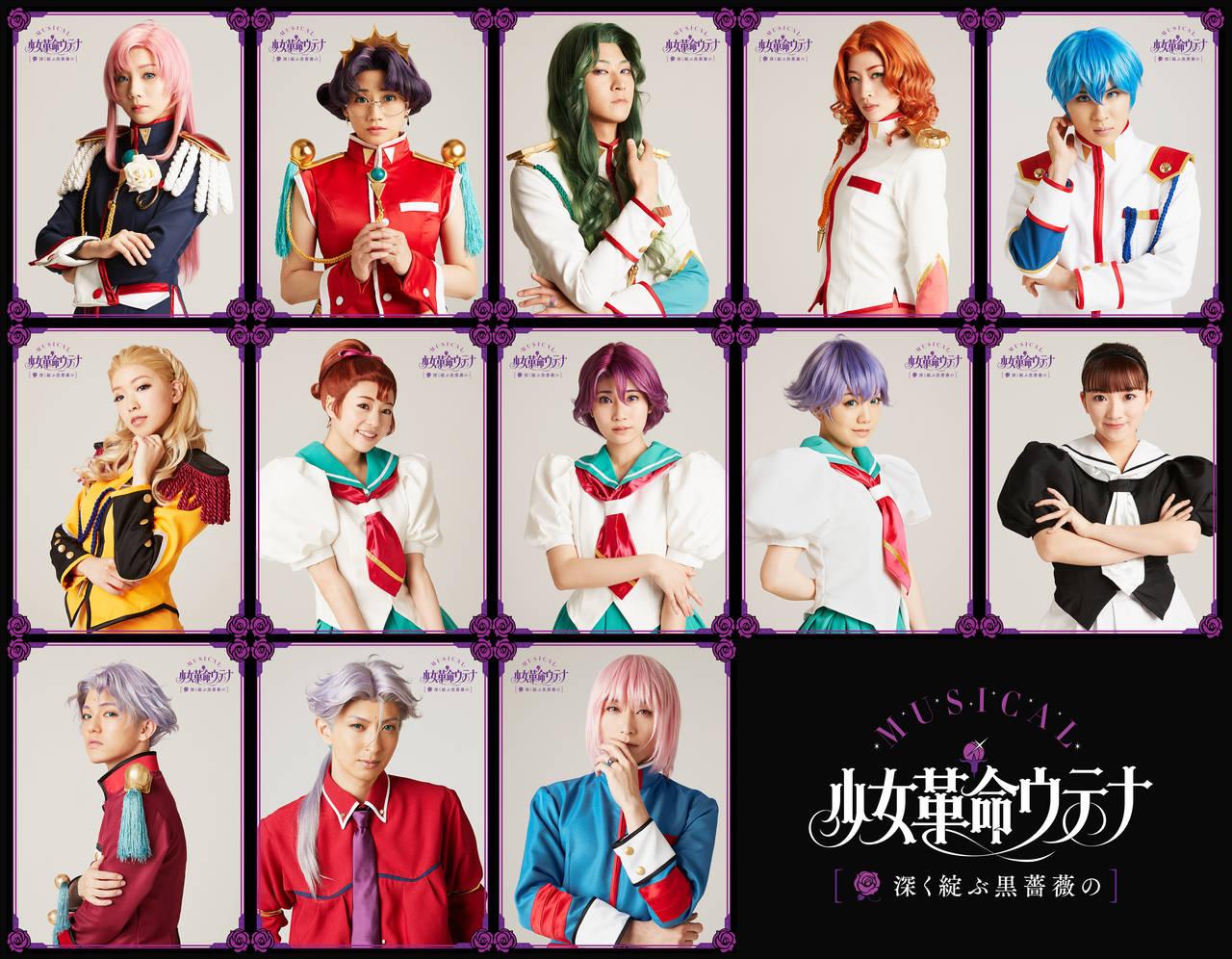 ミュージカル『少女革命ウテナ~深く綻ぶ黒薔薇の~』キャラクタービジュアル解禁!