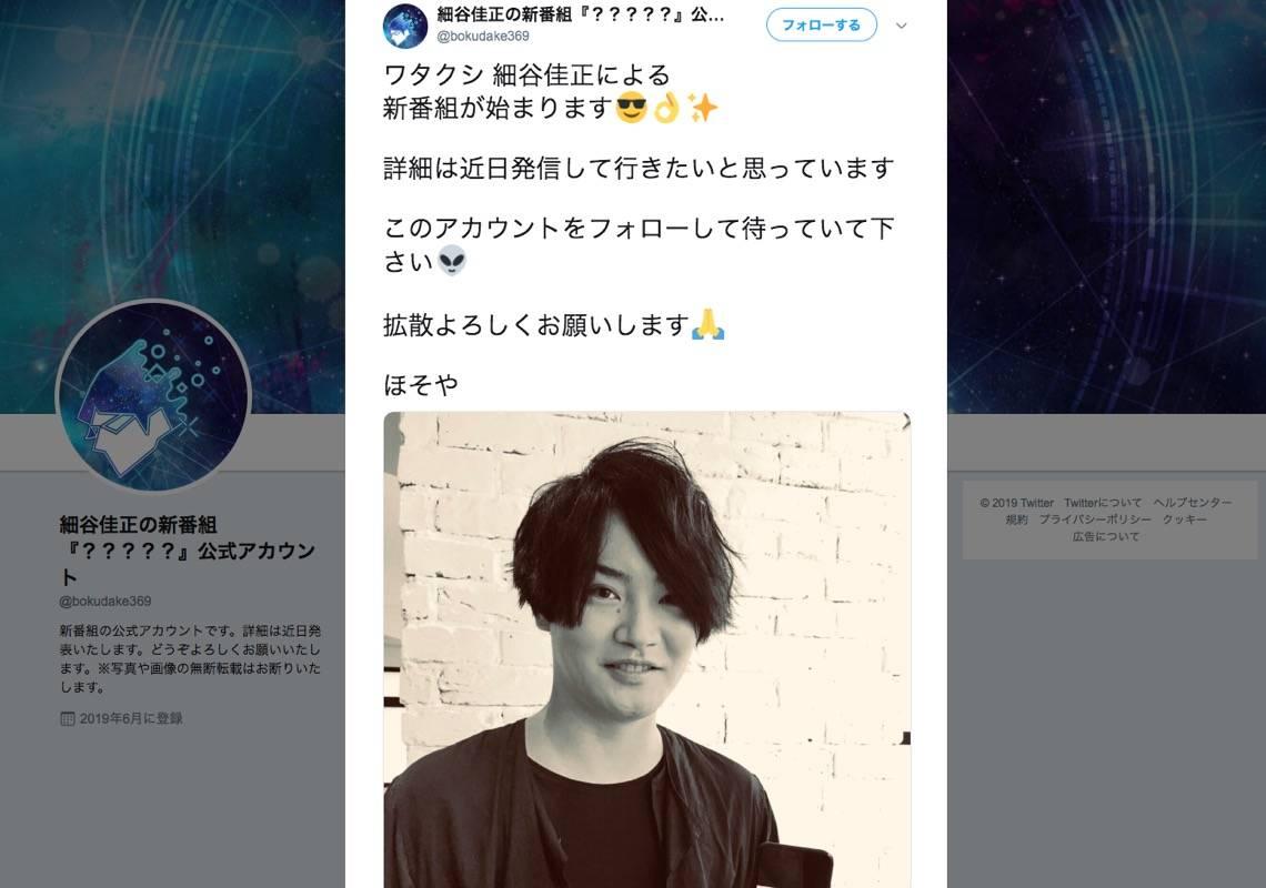 細谷佳正の新番組がはじまる!? 突然のツイッター開設にファン歓喜♡「まさかのSNS開始」「嬉しすぎ」