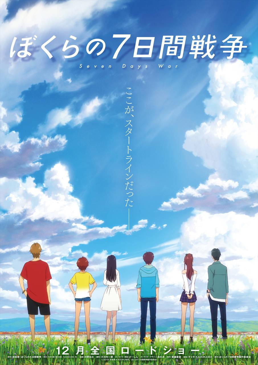 アニメ映画『ぼくらの7日間戦争』2019年12月公開決定!実写映画から30年、新ストーリーが描かれる