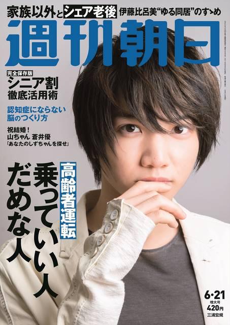 三浦宏規『週刊朝日』表紙を飾る!天使のようなグラビア&プライベートを語るインタビューも