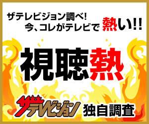「ザテレビジョン」【視聴熱】ウィークリーランキング1位はあのドラマ! 吉沢亮、山里亮太と蒼井優の共演も