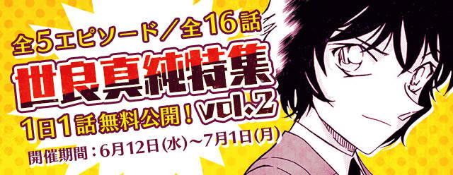 『名探偵コナン公式アプリ』にて「世良真純特集vol.2」を実施!コミックが毎日無料で楽しめる