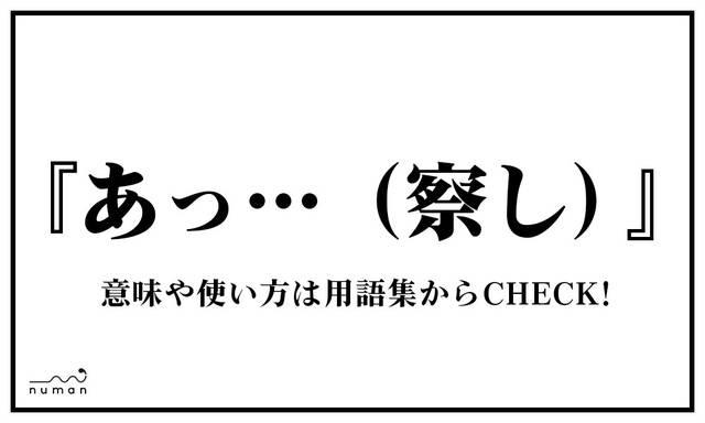 あっ…(察し)(あっ…(さっし))