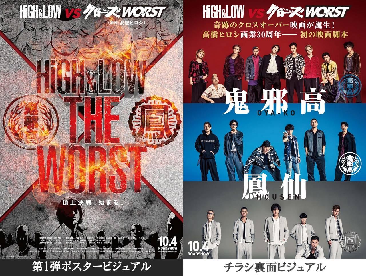 映画『HiGH&LOW THE WORST』佐藤流司、志尊淳らの第1弾ビジュアルが解禁!