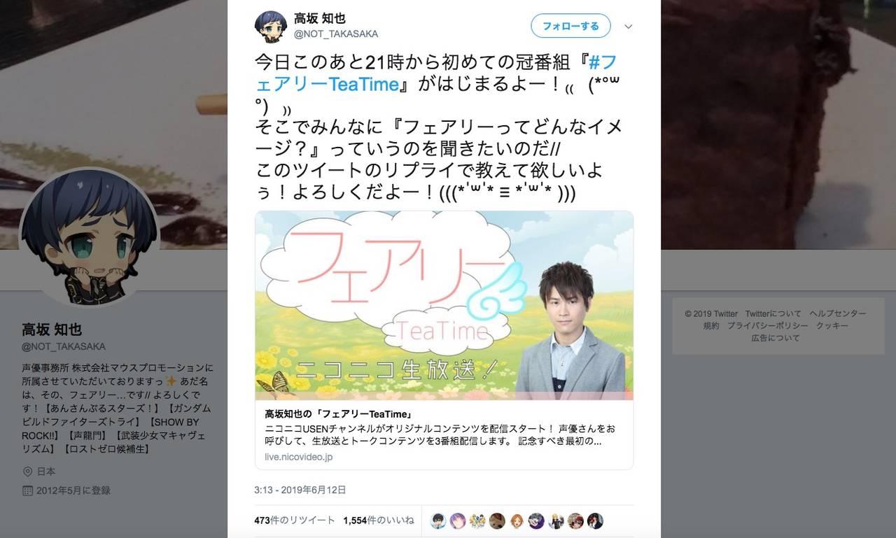 高坂知也ニコ生『フェアリーTeaTime』初回放送で「方言」や「オス声」も披露!? 次回放送日も決定♪