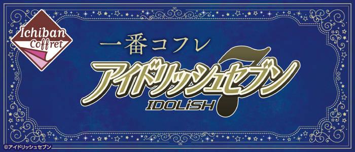 一番コフレに『アイドリッシュセブン』が登場! IDOLiSH7、TRIGGER、Re:valeをイメージしたコスメ多数♪