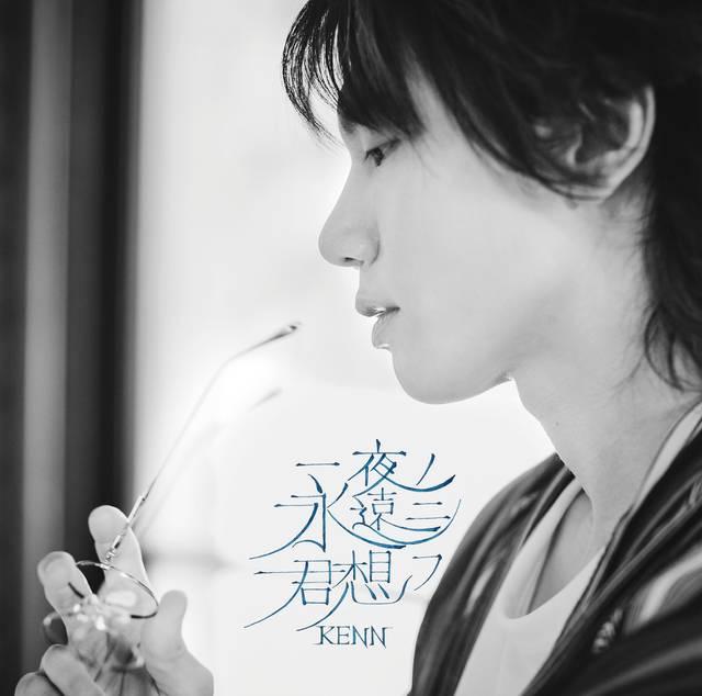 KENN、ジャケット写真解禁!ドラマ&映画『明治東亰恋伽』主題歌「一夜ノ永遠ニ君想フ」、7月24日発売