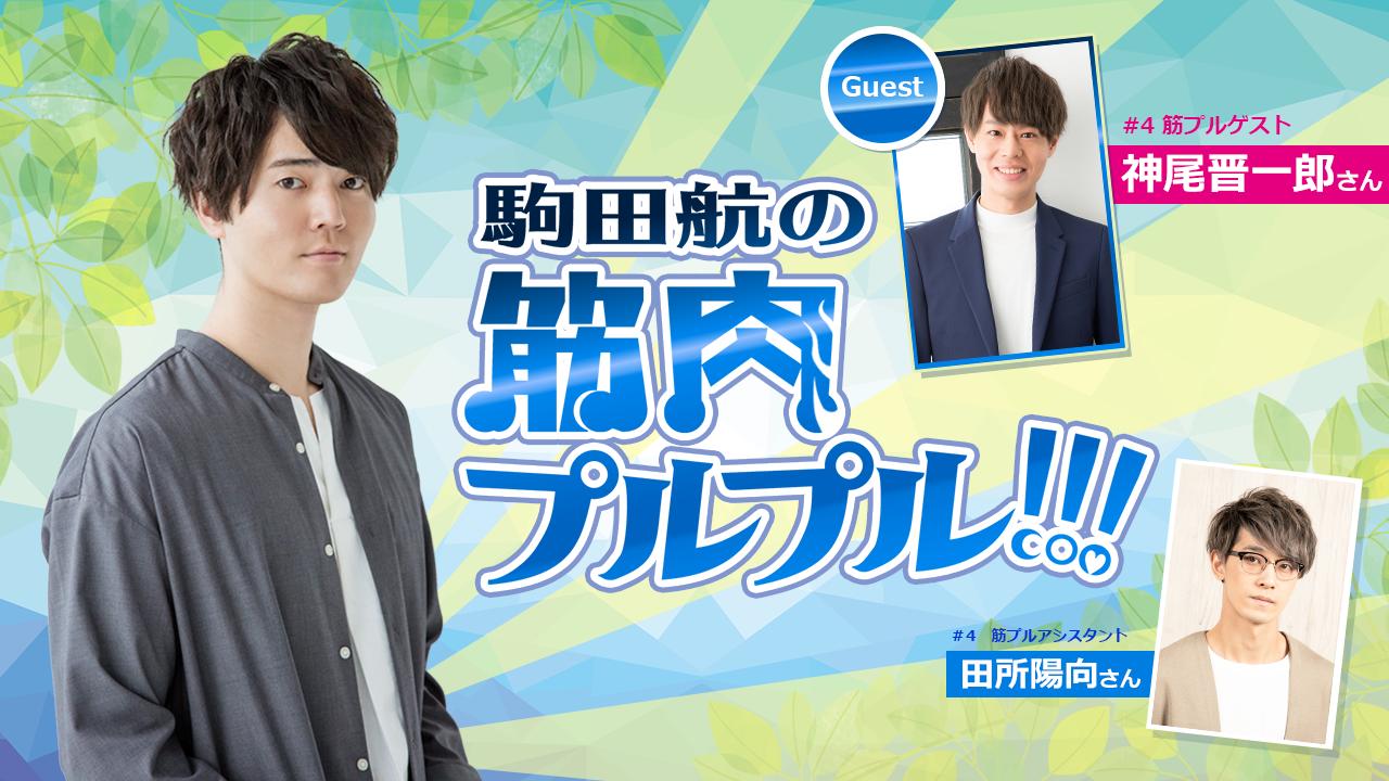 駒田航の『筋プル』第4回ゲストは『ヒプマイ』の神尾晋一郎!テーマはRPG風○○…!?