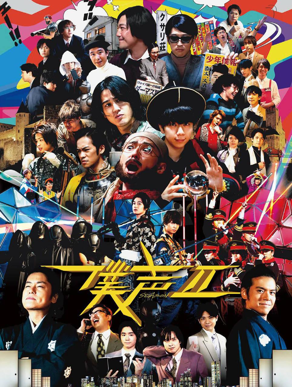 声で笑いに挑む「セカイ系バラエティ 僕声」イベントに大河元気らが出演決定! シーズン2 DVD-BOX 7月3日発売