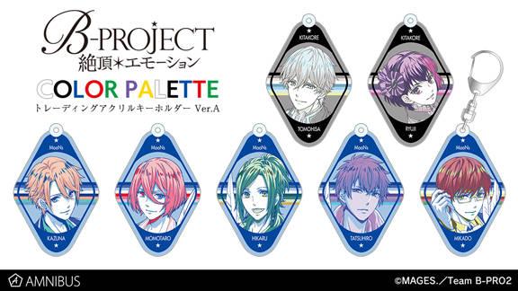 『B-PROJECT~絶頂*エモーション~』に鮮やかなカラーリングのトレーディングアクキーが登場♪