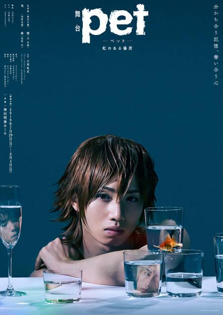 植田圭輔主演・舞台『pet』-壊れた水槽-、期間限定で特別無料配信! 次回作のアフターイベントも