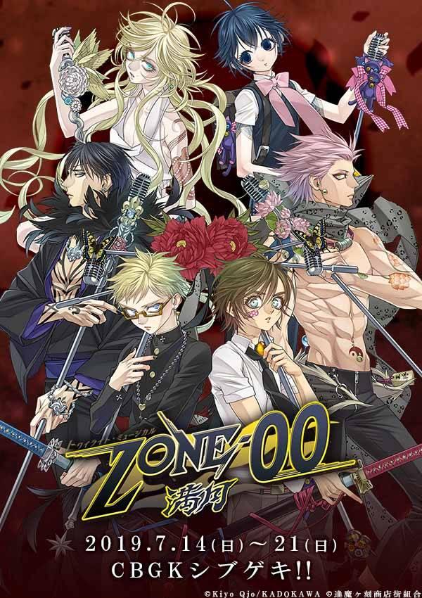 舞台『ZONE-00』描き下ろしイラスト&與座亘らのキャラクタービジュアル解禁!