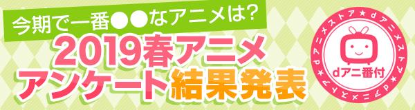 2019春アニメ振り返りランキング!燃えた作品の第5位は『文スト』、第1位は?