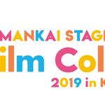 限定フライヤーがもらえる!MANKAI STAGE『A3!』 Film Collection 2019 in Kobe 全情報解禁!