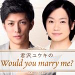君沢ユウキが鳥越裕貴にプロポーズ!? 結婚にまつわるココだけトークが聞けちゃうかも!