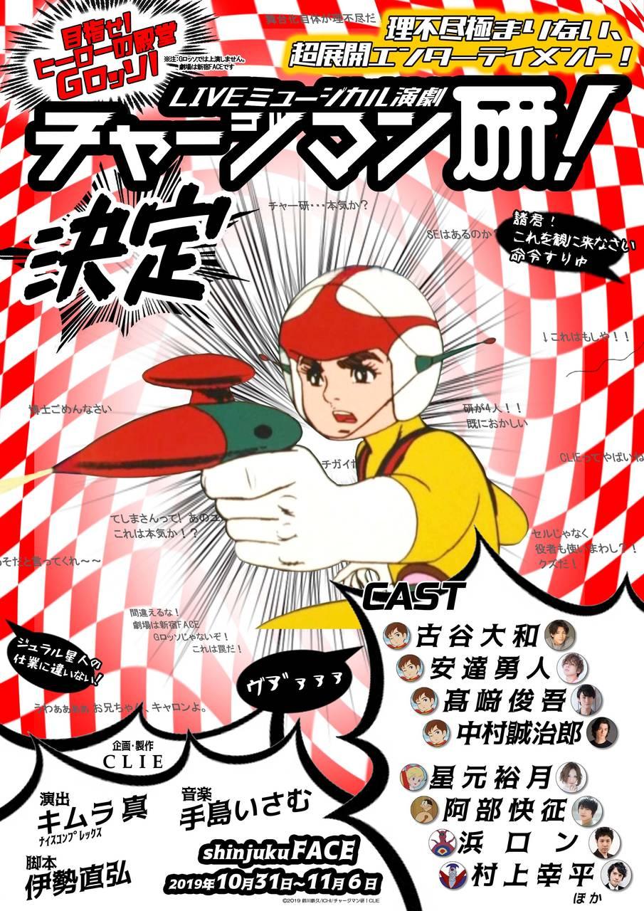 チャージマン研!の画像 p1_15