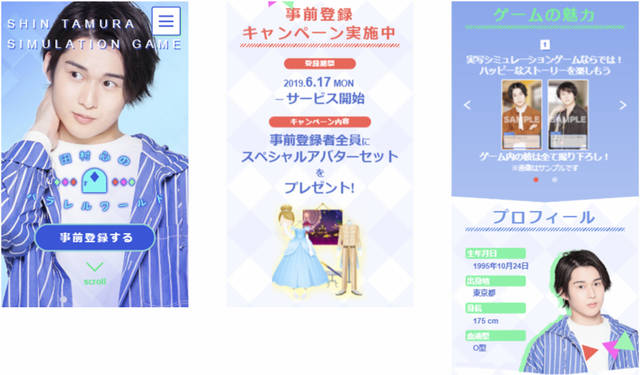 『刀ミュ』出演俳優・田村心の実写版シミュレーションゲームがリリース!事前登録者限定アバターもらえる♪