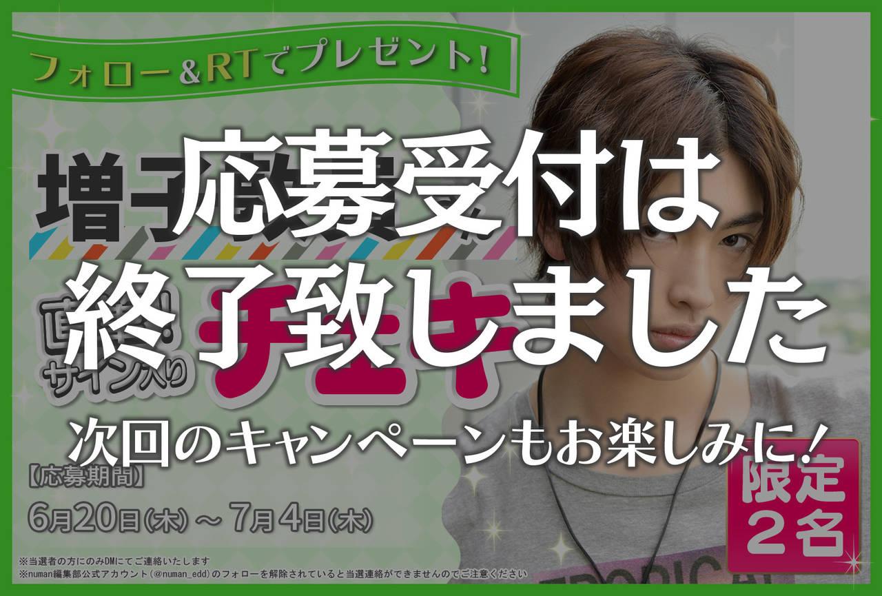 増子敦貴さんサイン入りチェキプレゼントキャンペーン│沼落ち5秒前!独占インタビュー