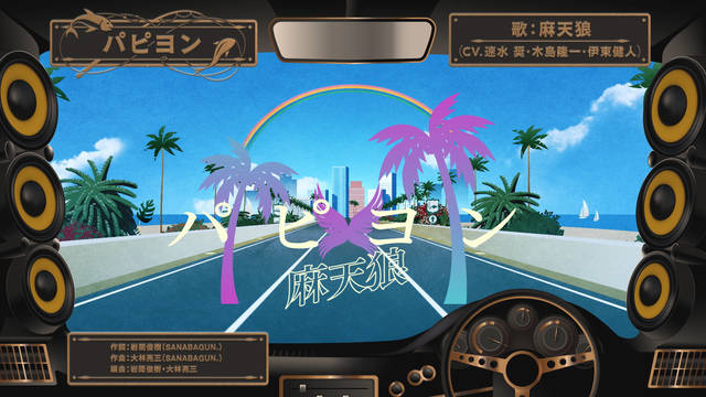 『ヒプノシスマイク』「パピヨン」リリックビデオと単行本収録CDの新曲を公開!