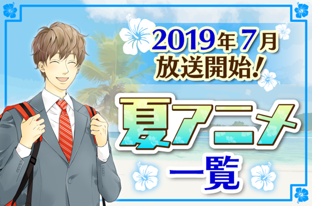 2019年夏アニメ全作品網羅! 7月開始アニメ一覧【放送日順】(7/5追記)