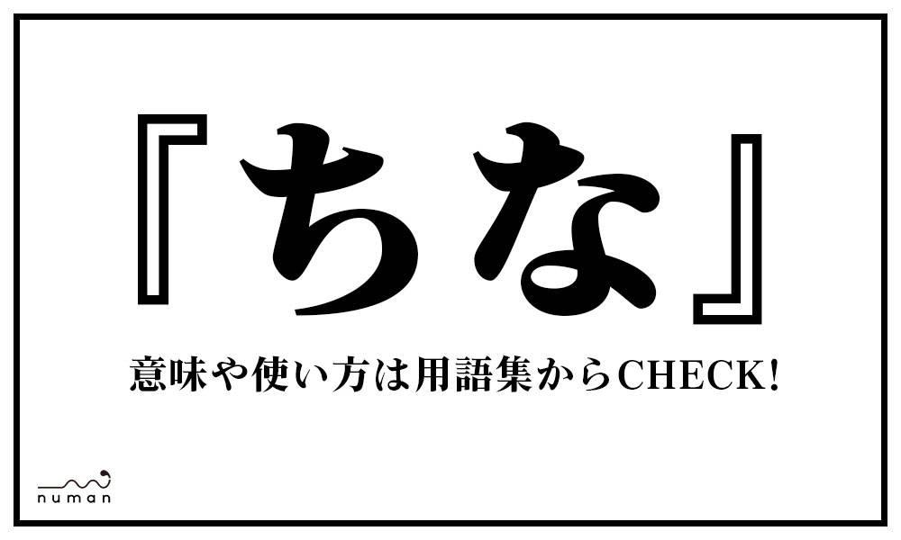 ちな(ちな)