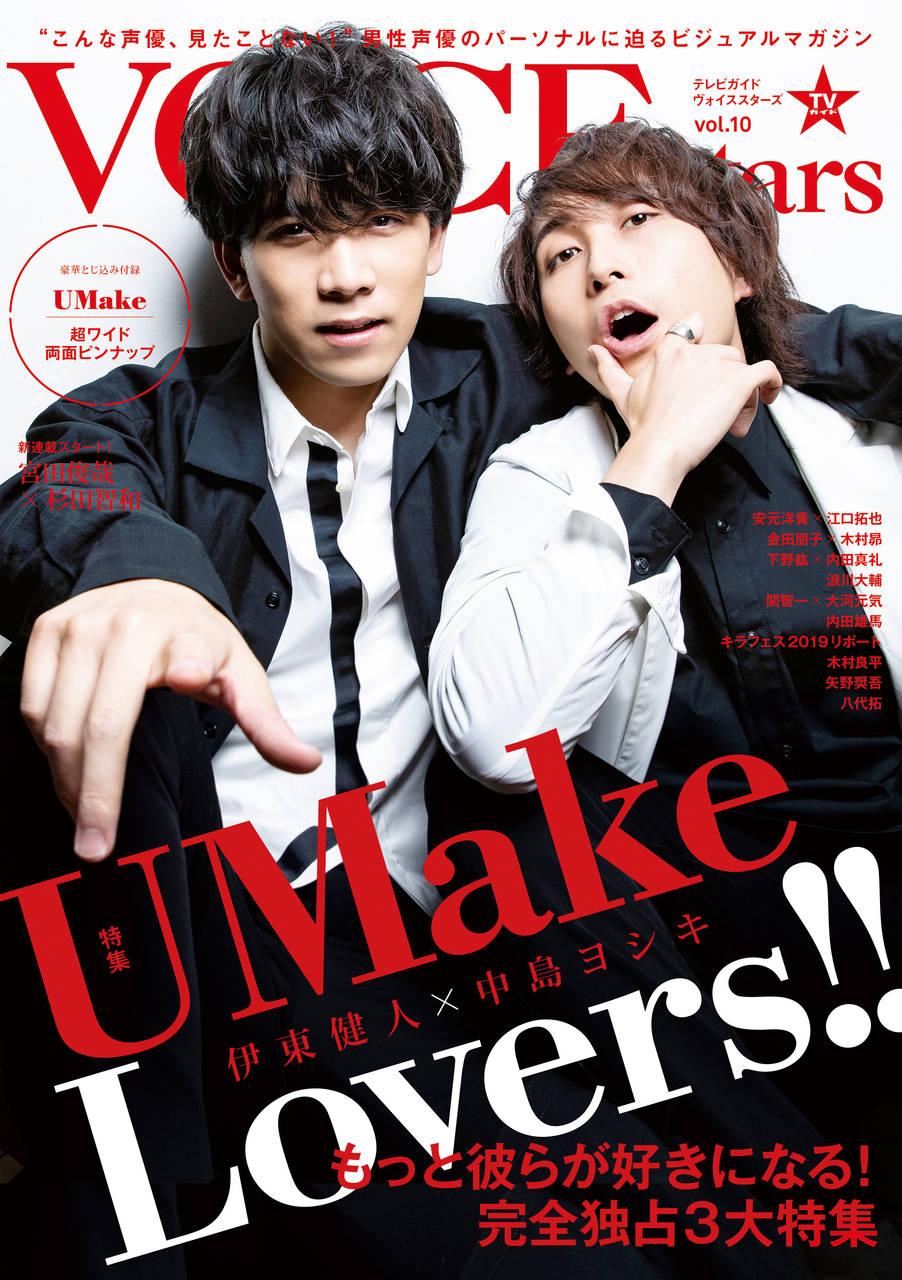 伊東健人&中島ヨシキ「UMake」が飾る表紙が解禁!『TVガイドVOICE STARS vol.10』 特集は「UMake Lovers!! もっと彼らが好きになる」