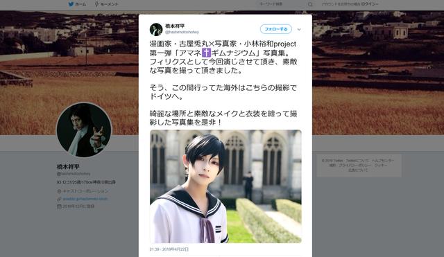 橋本祥平、佐藤永典が『アマネ†ギムナジウム』の美しい人形たちに…!コンセプトフォトブックが発売