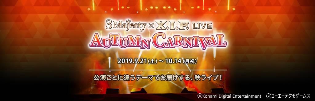 『ときめきレストラン☆☆☆』秋ライブ『3 Majesty × X.I.P. LIVE -AUTUMN CARNIVAL-』 開催決定!