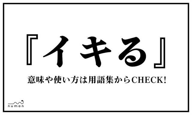 イキる(いきる)