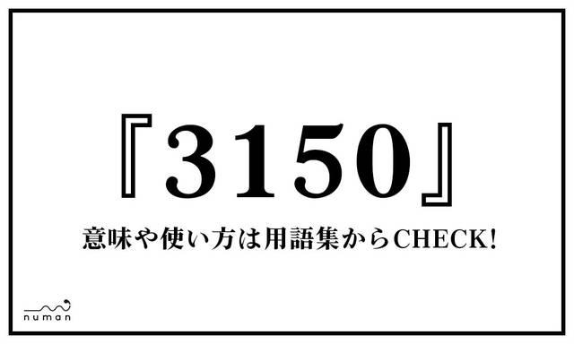3150(さいこー)