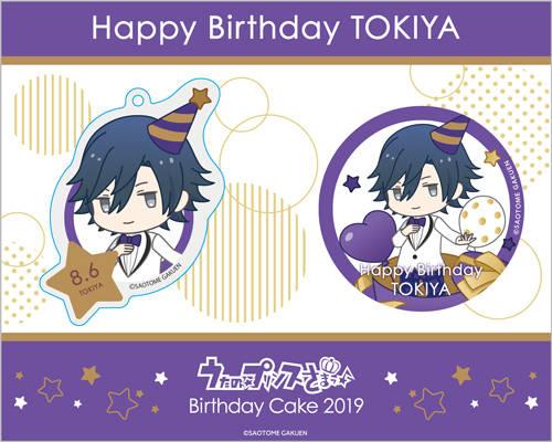 『うたの☆プリンスさまっ♪』一ノ瀬トキヤのバースデーケーキが予約開始!