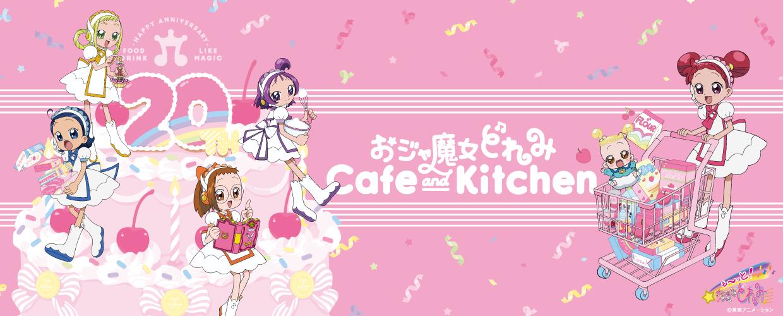 『おジャ魔女どれみ』20周年記念のコラボカフェが東京・大阪で開催決定!