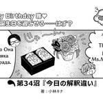 イケメン編集部員5人の日常コメディーマンガ『毎日が沼!』|第34沼『今日の解釈違い』