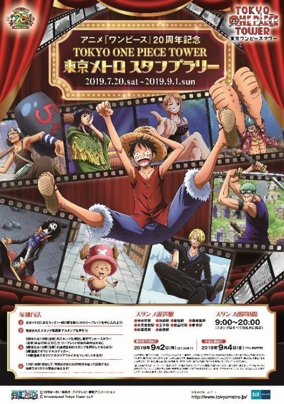 アニメ『ワンピース』20周年記念東京メトロスタンプラリーを開催!豪華グッズを手に入れるチャンス
