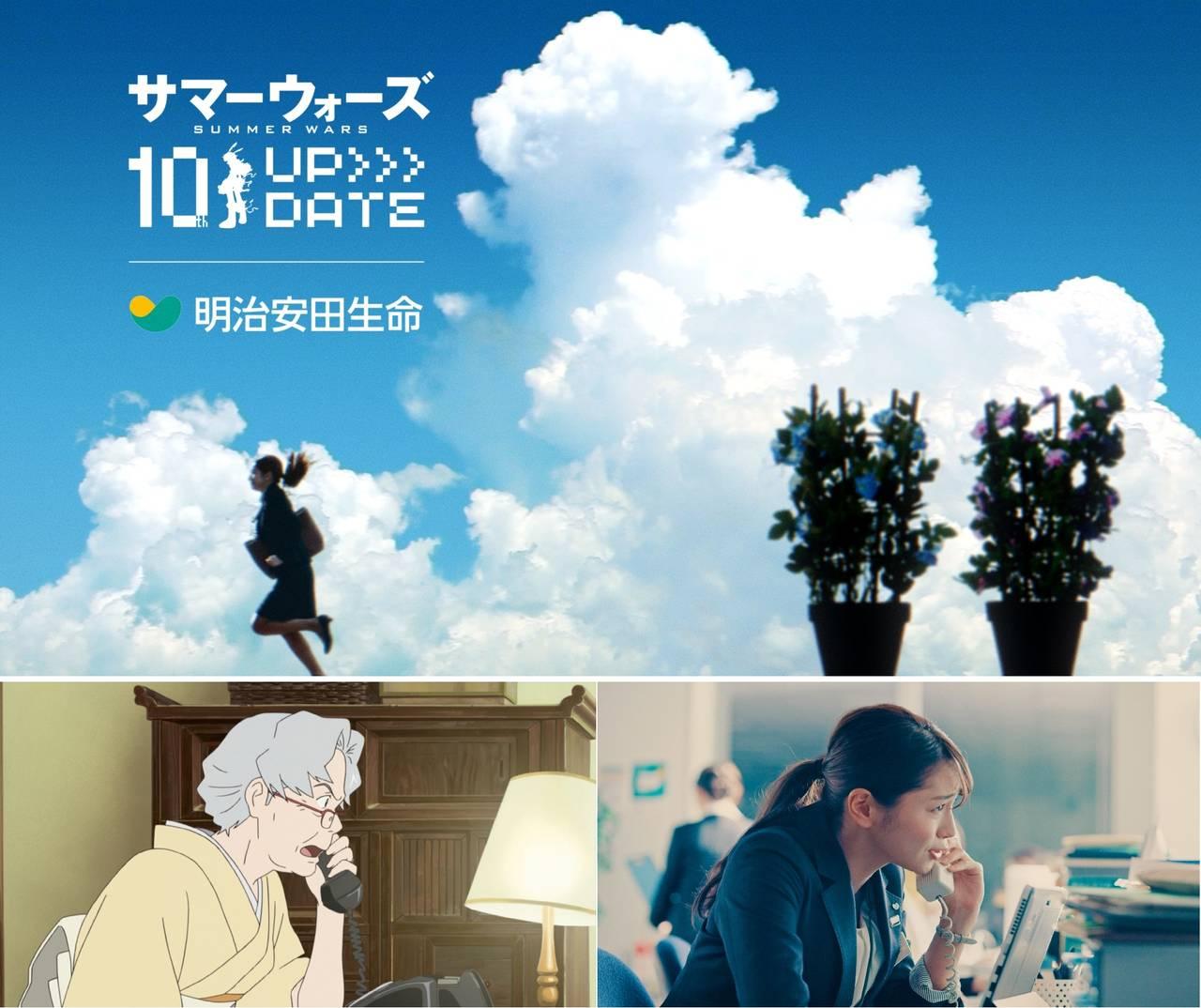 『サマーウォーズ』公開10周年! 明治安田生命とのコラボCMが解禁に♪