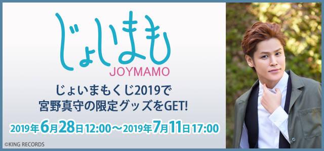 """宮野真守×JOYSOUND「じょいまもくじ 2019」発売開始!浴衣姿の""""等身大マモ""""のタペストリーも"""