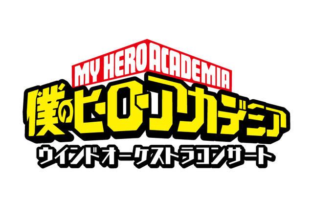 山下大輝&梶裕貴も出演! 『僕のヒーローアカデミア』初のウインドオーケストラコンサート決定!