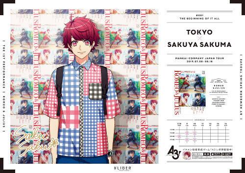『A3!』 全国の駅広告に24人の劇団員が登場!「A3! MANKAI COMPANY JAPAN TOUR」スタート
