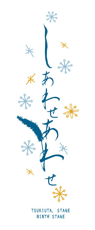 『ツキステ。』Seleasメンバーが初登場!第9幕&第10幕上演決定!出演キャスト解禁